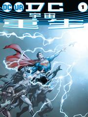 DC宇宙重生