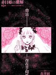 赤目姫的潮解