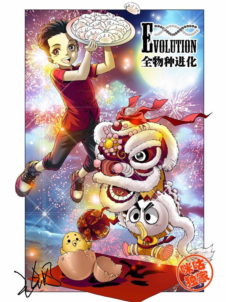 全物种进化