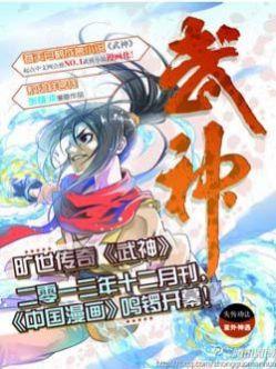 武神(中国漫画版)