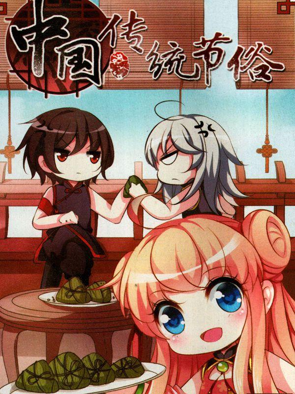 中国传统节俗