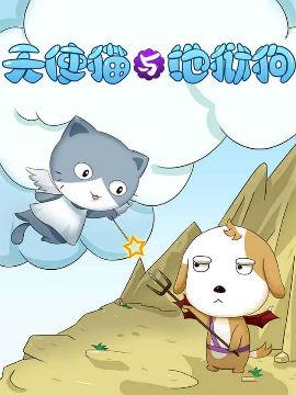 天使猫与地狱狗