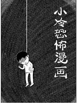 小冷恐怖漫画
