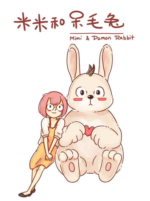 米米和呆毛兔