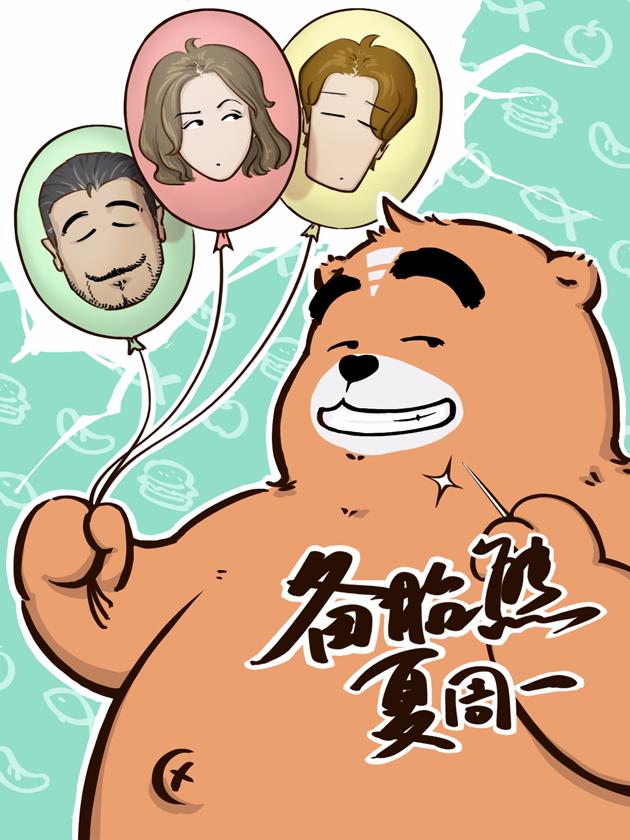 备胎熊夏周一