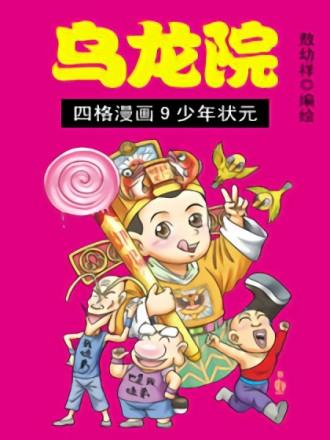 乌龙院四格漫画 09少年状元