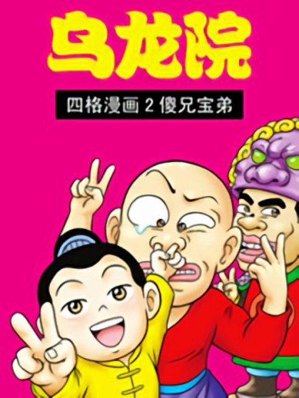 乌龙院四格漫画02傻兄宝弟