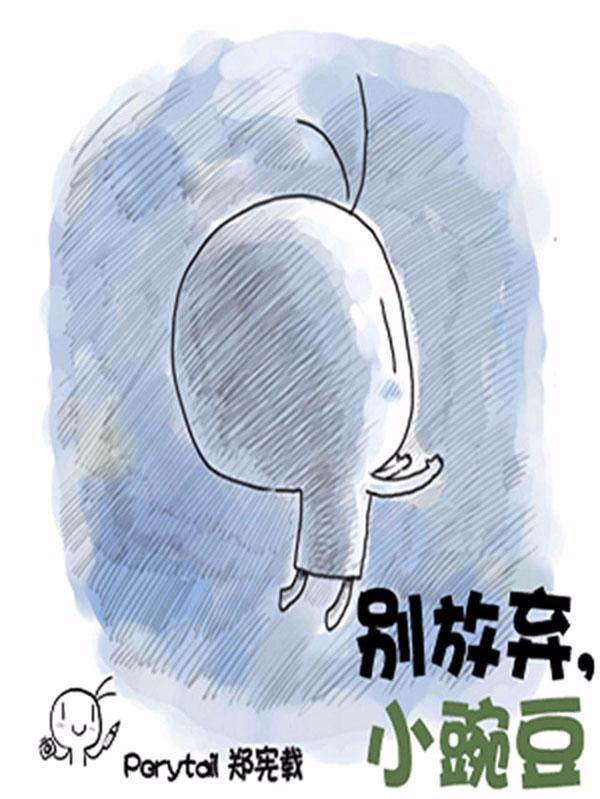 别放弃 小豌豆