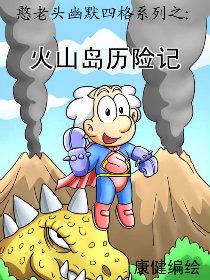 憨老头(幽默卡通四格)