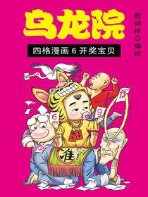乌龙院四格漫画06开奖宝贝