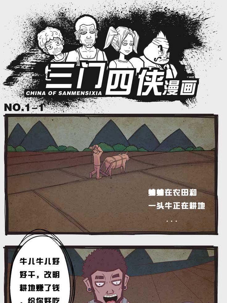 三门四侠内涵漫画