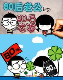 80后老公vs90后老婆