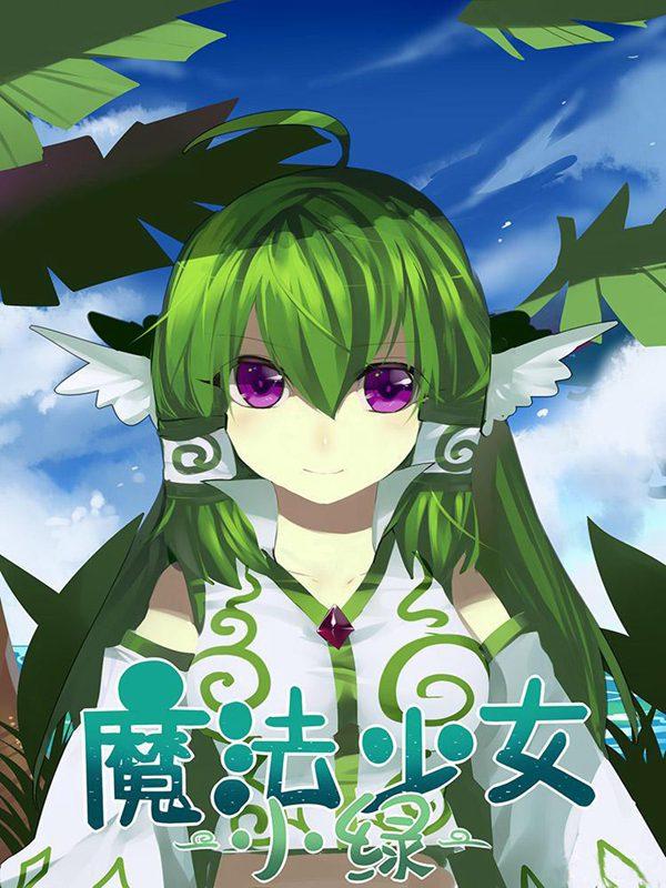 魔法少女小绿
