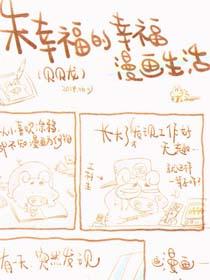 朱幸福的幸福漫画生活
