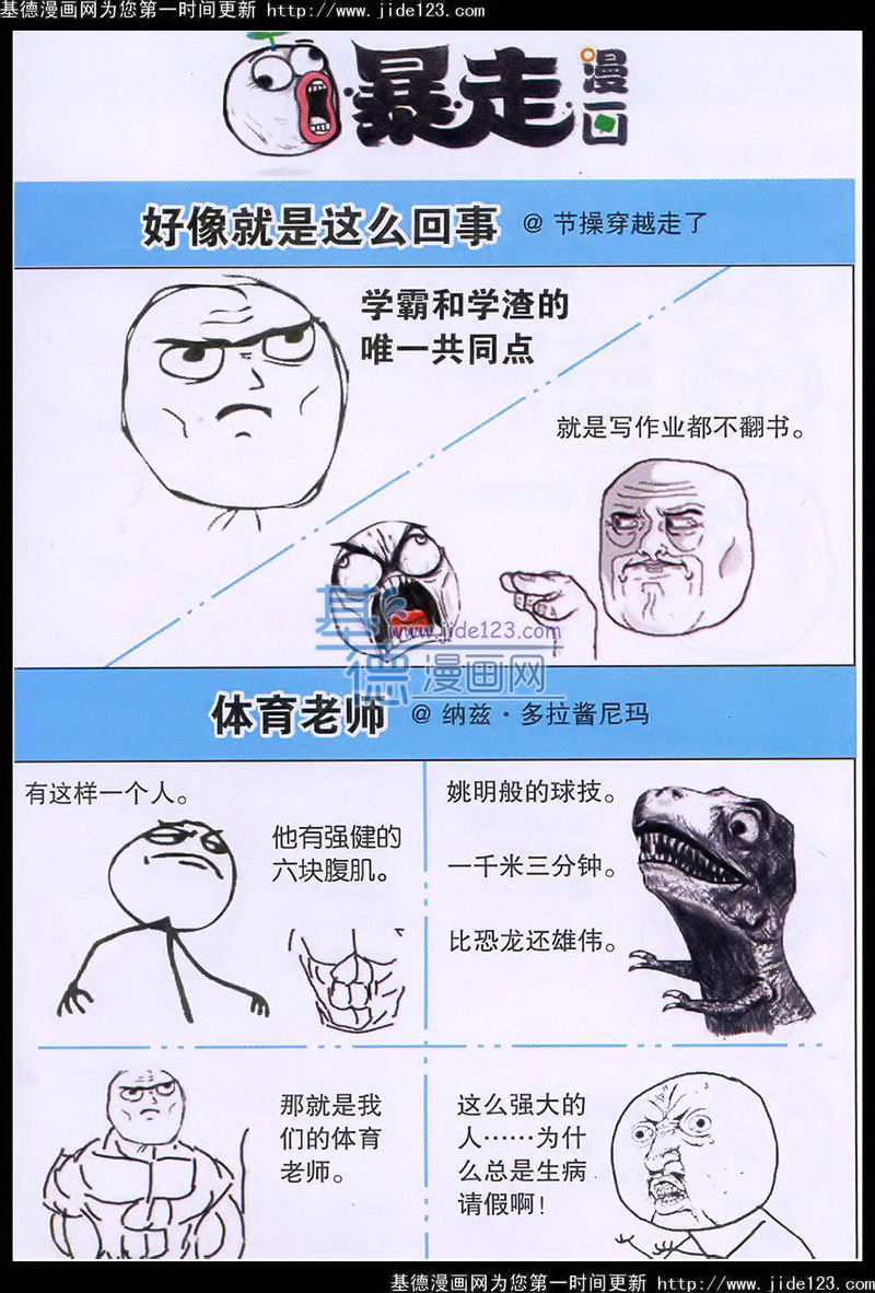 暴走漫画(漫画世界版)
