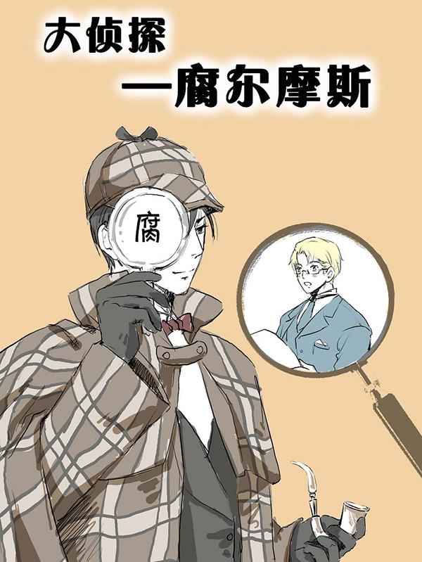 大侦探—腐尔摩斯