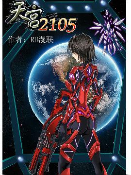 天宫2105