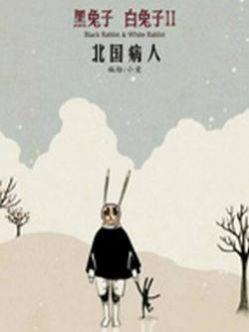 黑兔子 白兔子