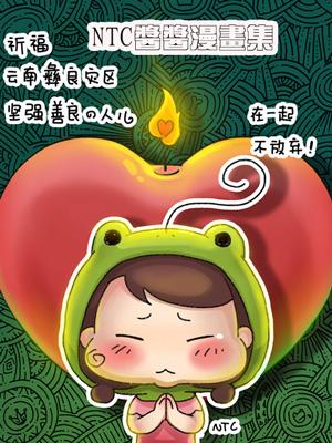 NTC酱酱漫画集
