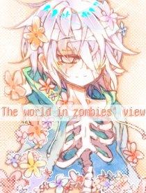 尸体眼中的世界