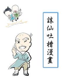诛仙吐槽漫画