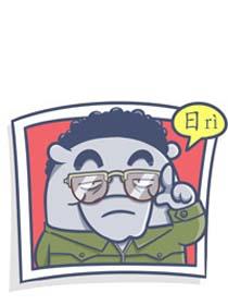 大象ROV漫画集