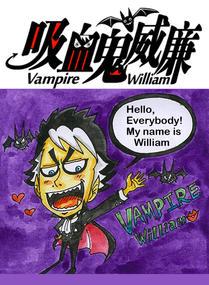 吸血鬼威廉