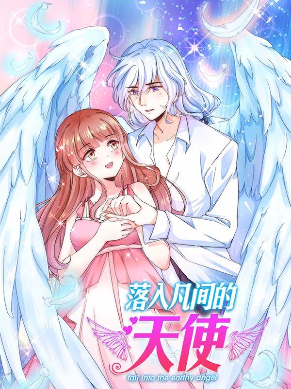 落入凡间的天使