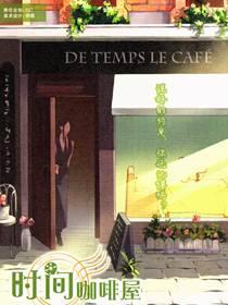 时间咖啡店