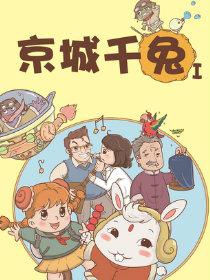 京城千兔第一季