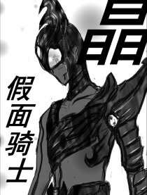 假面骑士 晶(GENE)
