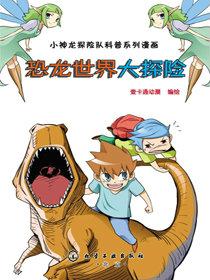恐龙世界大冒险