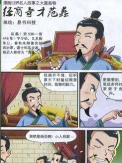 经商奇才范蠡