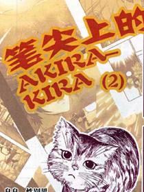 笔尖上的AKIRA-KIRA