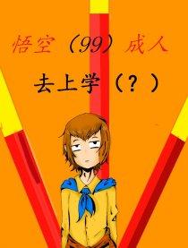 悟空(99)成人去上学