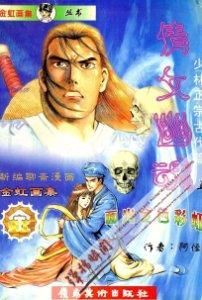倩女幽魂(新编聊斋 阿恒)