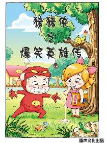 猪猪侠之爆笑英雄传
