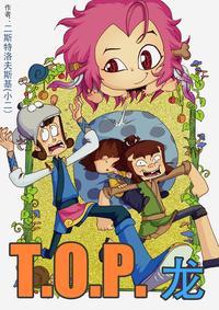 TOP-龙