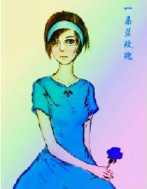 一朵蓝玫瑰