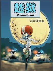 越狱 漫画版
