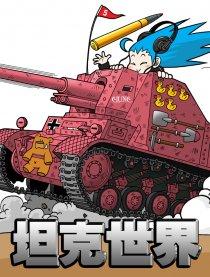 坦克世界 系列漫画