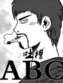 史上最强吐槽ABC