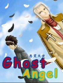 恶灵天使 Ghost Angel