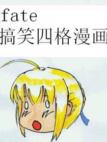 fate搞笑四格漫画