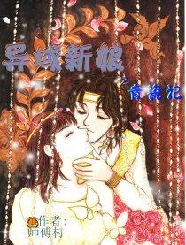 异域新娘之青瓷记