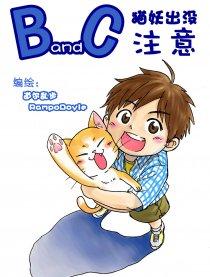 BandC 猫妖出没注意