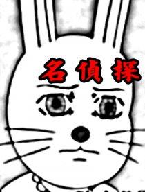 名侦探兔美 (同人)