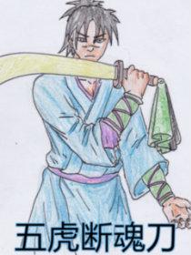五虎断魂刀
