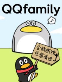 QQfamily
