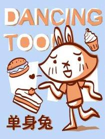 单身兔dancing too
